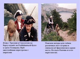 Ялик с Трелони и Смоллетом на борту плывёт по Разбойничьей бухте к гроту Голи