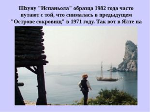"""Шхуну """"Испаньола"""" образца 1982 года часто путают с той, что снималась в преды"""