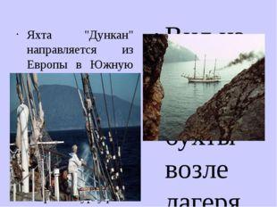 """Яхта """"Дункан"""" направляется из Европы в Южную Америку. Её маршрут проходит ряд"""