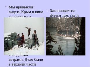 Мы привыкли видеть Крым в кино солнечным и зелёным, а Говорухин решил снять н