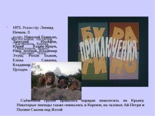 Местосъемок: Ай-Петри, Кастрополь, Кореиз, Севастополь, Форос, Херсонес , Ял