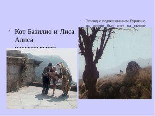 Кот Базилио и Лиса Алиса рассказывают Буратино о Стране Дураков. Снимали этот