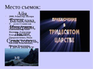 Место съемок: Айя, Балаклава, Инкерман, Ласпи, Севастополь, Тарханкут, Херсон