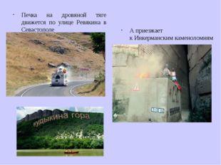 Печка на дровяной тяге движется по улице Ревякина в Севастополе А приезжает к