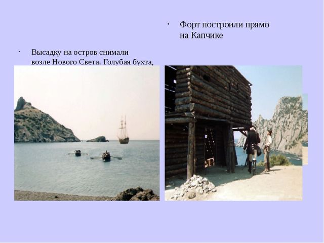 Высадку на остров снимали возлеНового Света. Голубая бухта, Царский пляж. Фо...