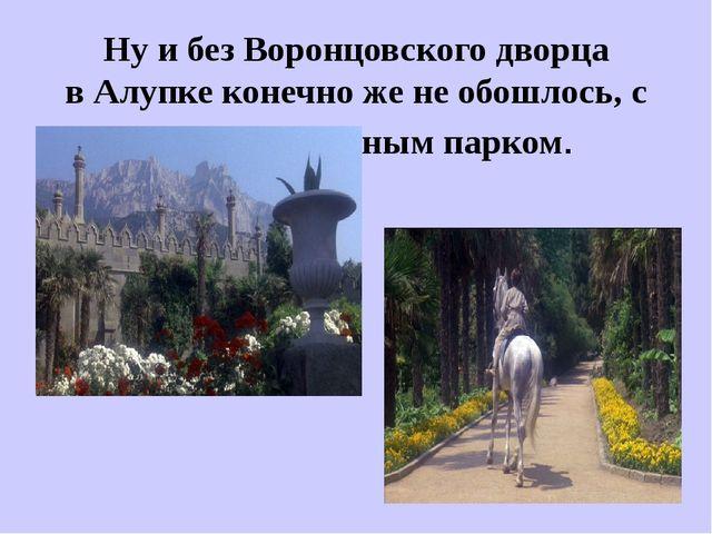 Ну и без Воронцовского дворца вАлупкеконечно же не обошлось, с его-то волше...