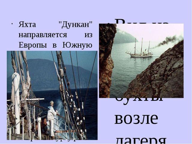"""Яхта """"Дункан"""" направляется из Европы в Южную Америку. Её маршрут проходит ряд..."""