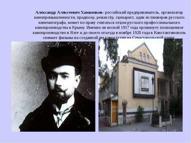 Александр Алексеевич Ханжонков- российский предприниматель, организатор киноп...