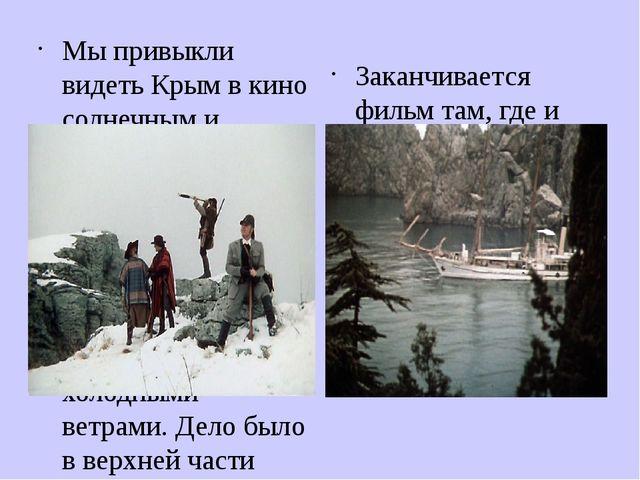 Мы привыкли видеть Крым в кино солнечным и зелёным, а Говорухин решил снять н...