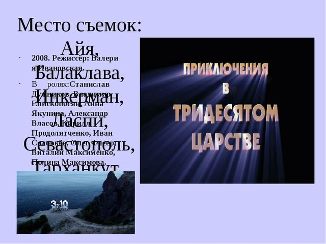Место съемок: Айя, Балаклава, Инкерман, Ласпи, Севастополь, Тарханкут, Херсон...