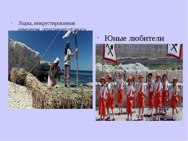 Лодка, инкрустированная камышом, отчаливает от мыса Тарханкут Юные любители р...
