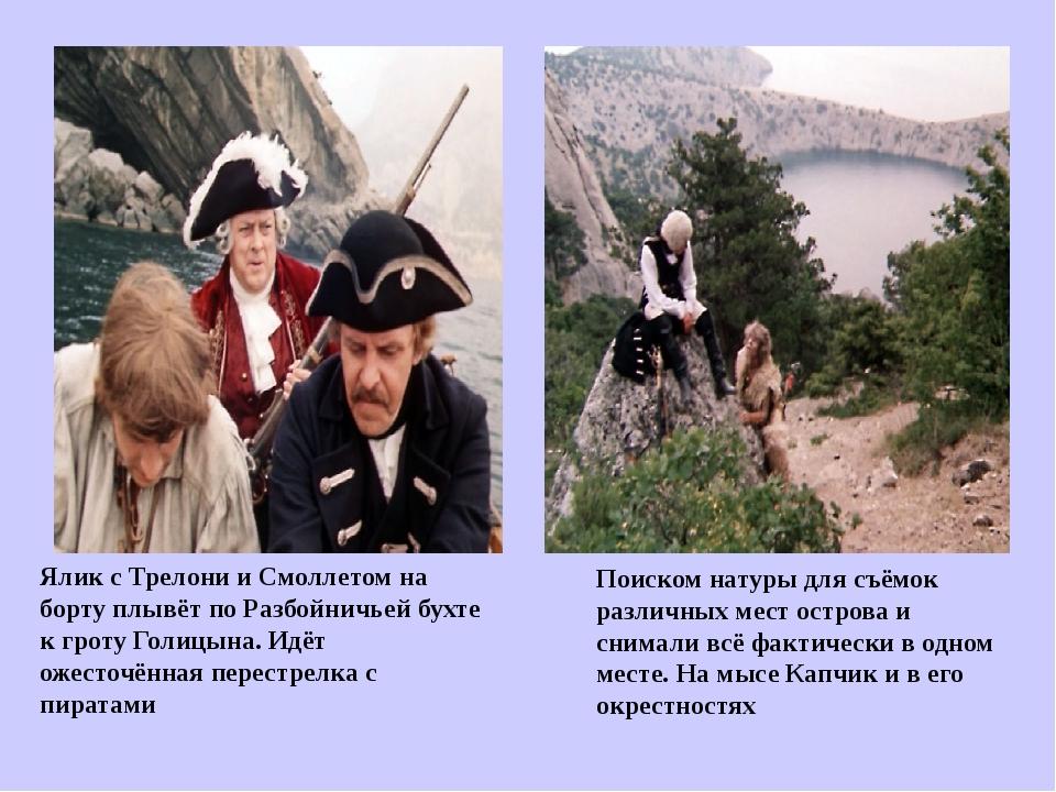 Ялик с Трелони и Смоллетом на борту плывёт по Разбойничьей бухте к гроту Голи...