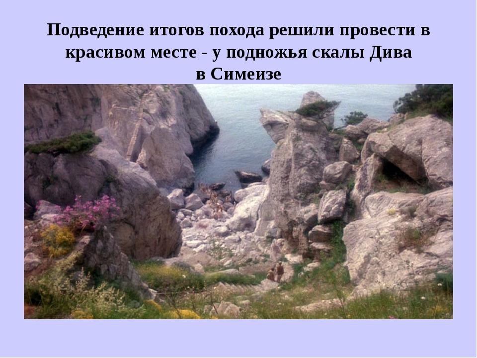 Подведение итогов похода решили провести в красивом месте - у подножья скалы...