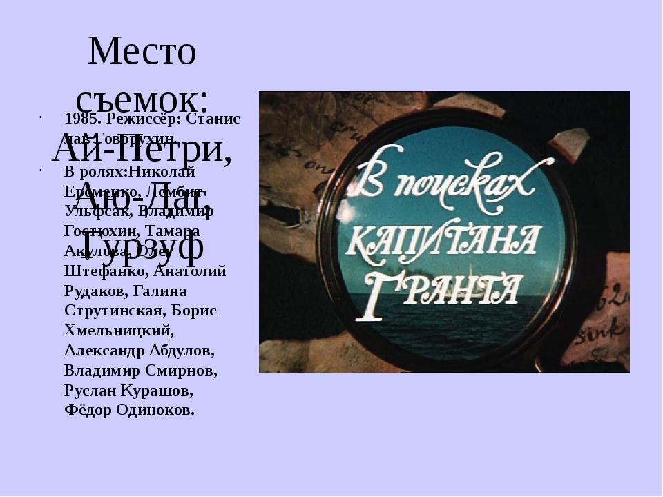 Место съемок: Ай-Петри, Аю-Даг, Гурзуф 1985.Режиссёр:Станислав Говорухин....