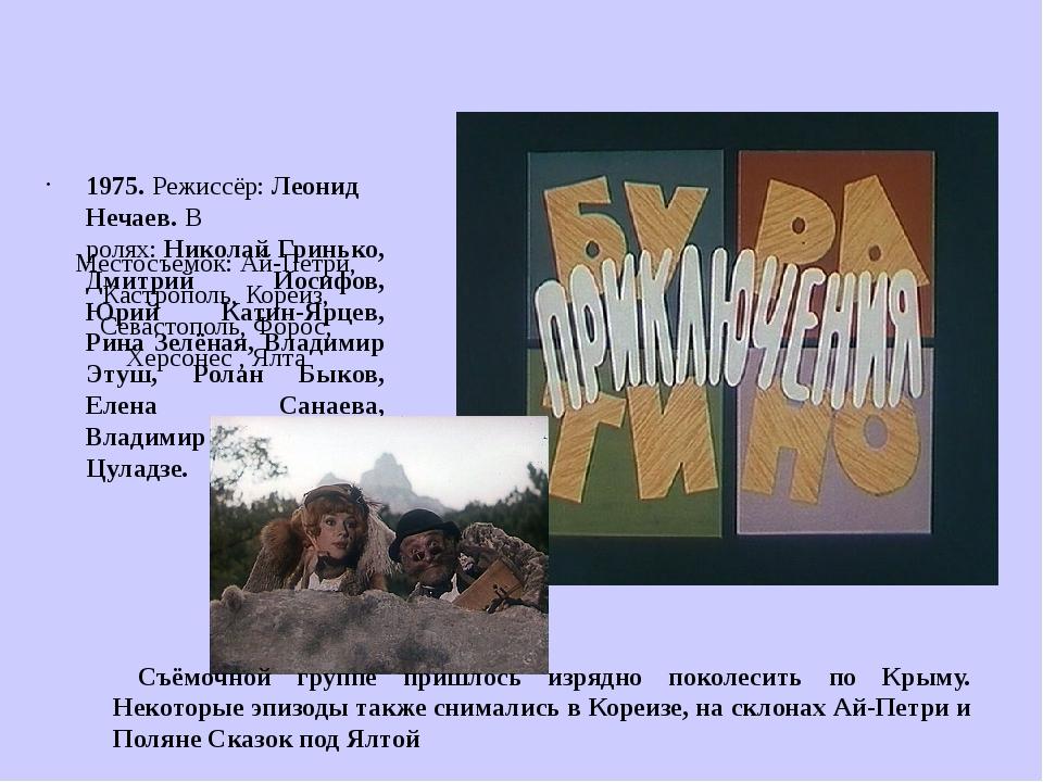 Местосъемок: Ай-Петри, Кастрополь, Кореиз, Севастополь, Форос, Херсонес , Ял...