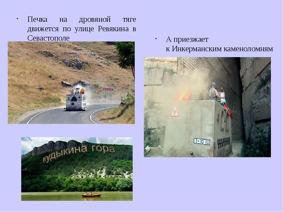 Печка на дровяной тяге движется по улице Ревякина в Севастополе А приезжает к...