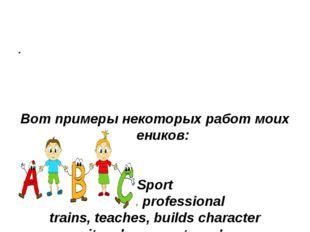 Вот примеры некоторых работ моих учеников: Sport difficult, professional tra