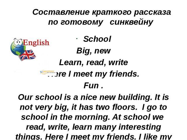 Составление краткого рассказа по готовому синквейну School Big, new Learn, re...
