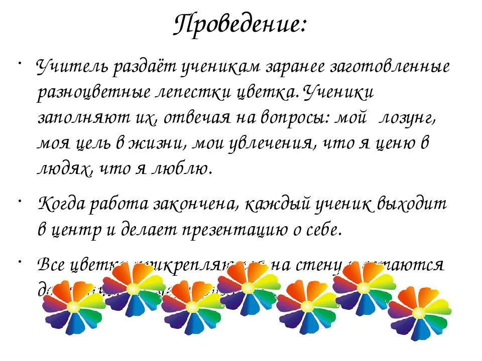 Проведение: Учитель раздаёт ученикам заранее заготовленные разноцветные лепес...