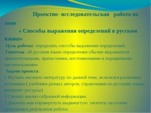 Проектно- исследовательская работа по теме « Способы выражения определений в