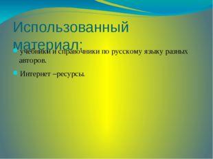 Использованный материал: учебники и справочники по русскому языку разных авто