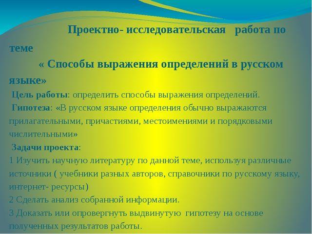 Проектно- исследовательская работа по теме « Способы выражения определений в...