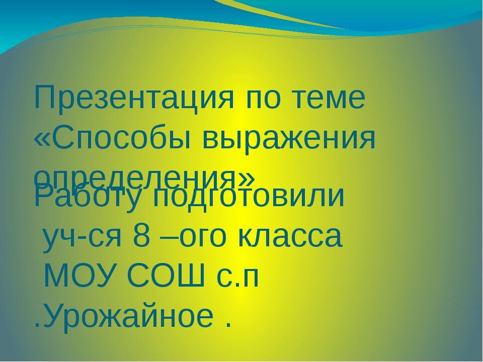 Презентация по теме «Способы выражения определения» Работу подготовили уч-ся...