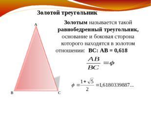 А В С Золотым называется такой равнобедренный треугольник, основание и бокова