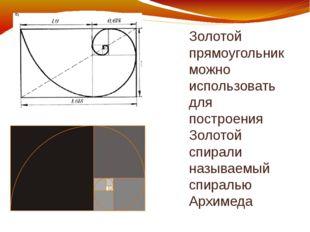Золотой прямоугольник можно использовать для построения Золотой спирали назыв