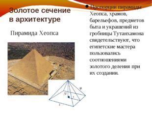 Золотое сечение в архитектуре Пропорции пирамиды Хеопса, храмов, барельефов,