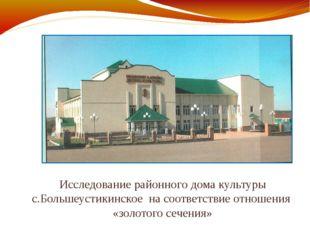 Исследование районного дома культуры с.Большеустикинское на соответствие отно