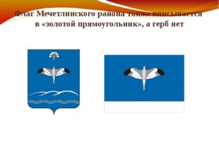 Флаг Мечетлинского района также вписывается в «золотой прямоугольник», а герб