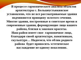 В процессе гармонического анализа объектов архитектуры с. Большеустьикинское