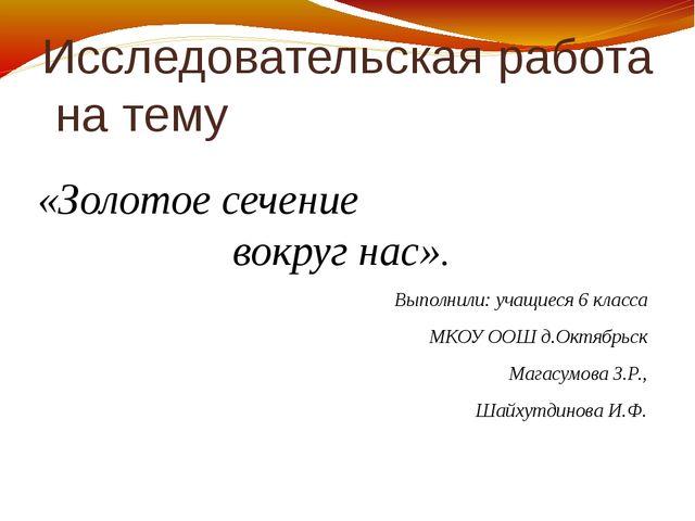 Исследовательская работа на тему «Золотое сечение вокруг нас». Выполнили: уча...
