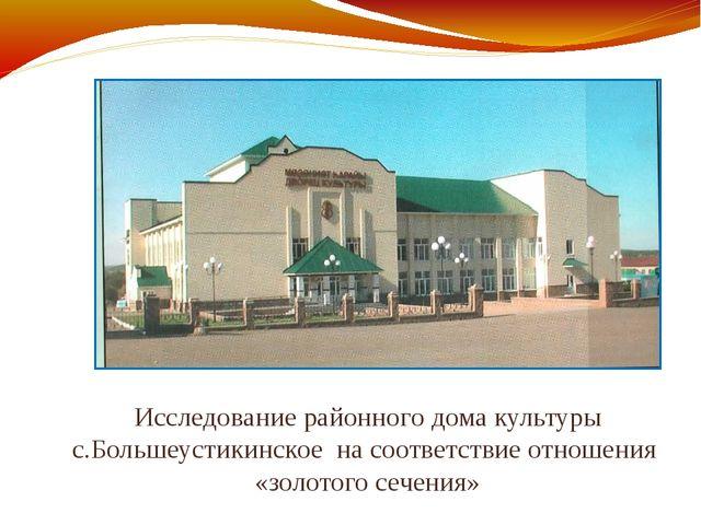 Исследование районного дома культуры с.Большеустикинское на соответствие отно...