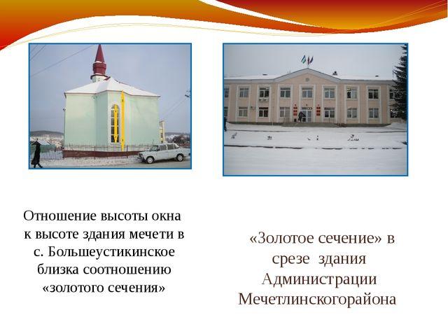 «Золотое сечение» в срезе здания Администрации Мечетлинскогорайона Отношение...