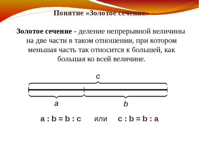 Понятие «Золотое сечение» a : b = b : c или с : b = b : а Золотое сечение - д...