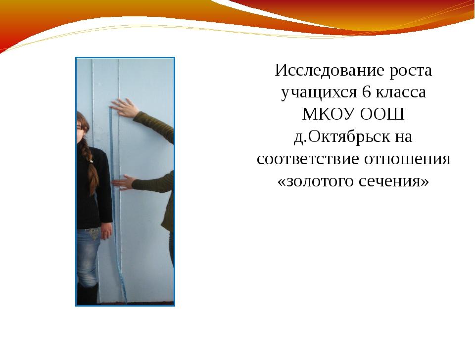 Исследование роста учащихся 6 класса МКОУ ООШ д.Октябрьск на соответствие отн...