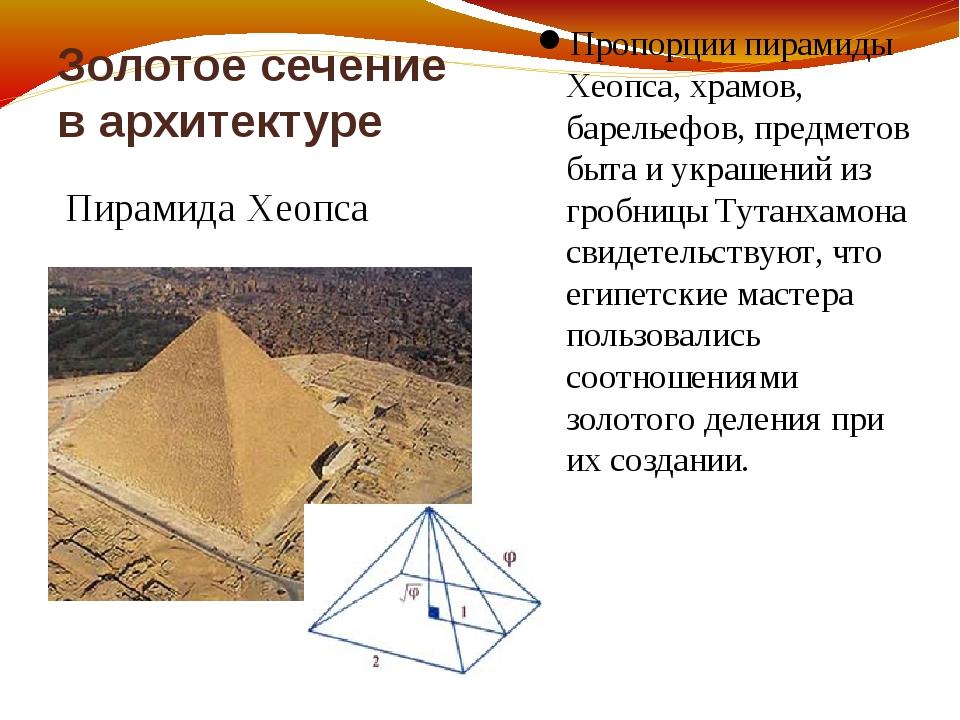 Золотое сечение в архитектуре Пропорции пирамиды Хеопса, храмов, барельефов,...