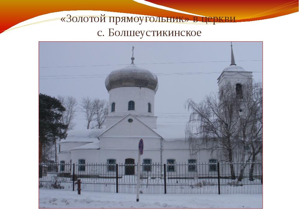 «Золотой прямоугольник» в церкви с. Болшеустикинское