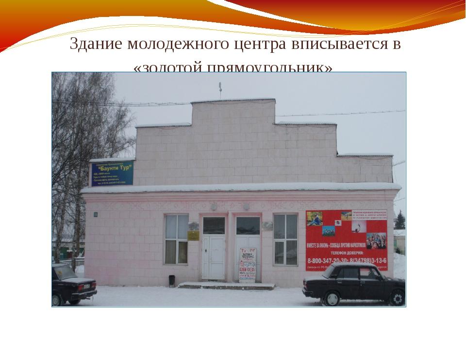 Здание молодежного центра вписывается в «золотой прямоугольник»