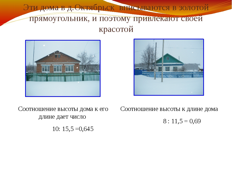 Эти дома в д.Октябрьск вписываются в золотой прямоугольник, и поэтому привле...
