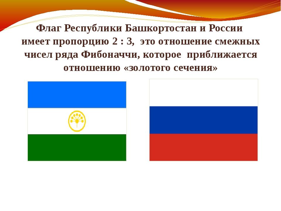 Флаг Республики Башкортостан и России имеет пропорцию 2 : 3, это отношение см...