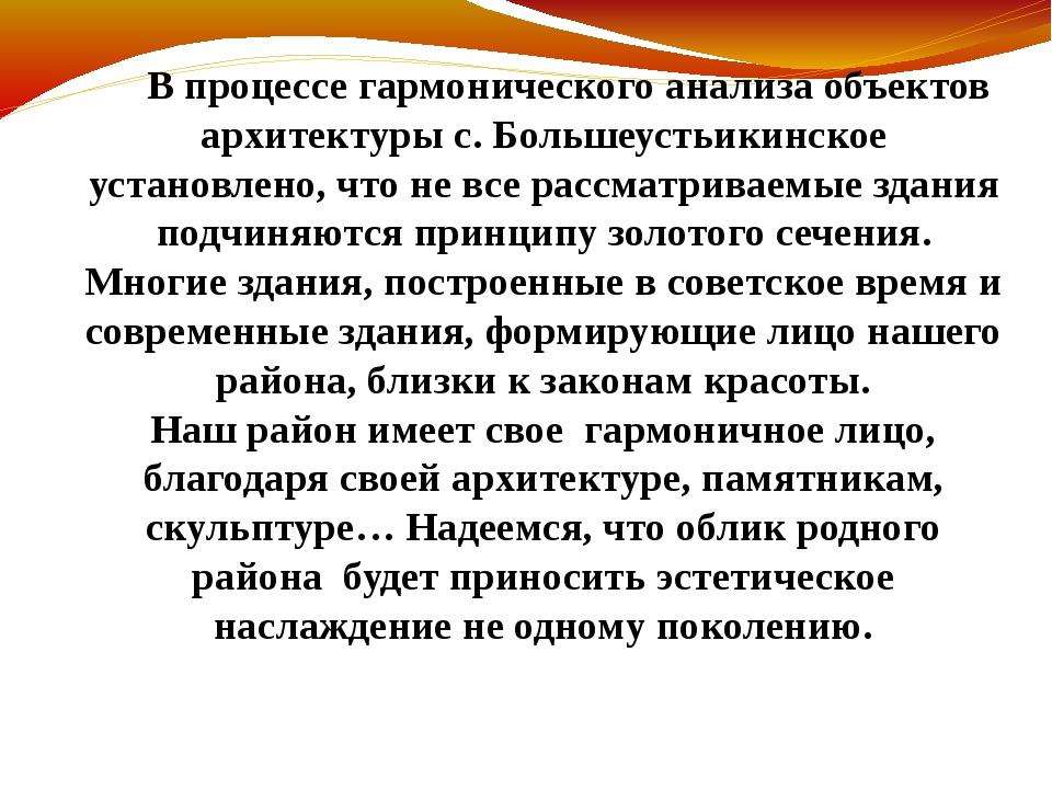 В процессе гармонического анализа объектов архитектуры с. Большеустьикинское...