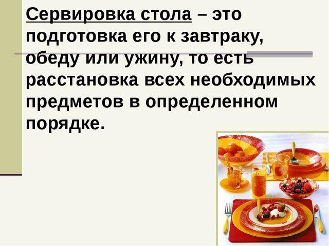 Сервировка стола – это подготовка его к завтраку, обеду или ужину, то есть ра...