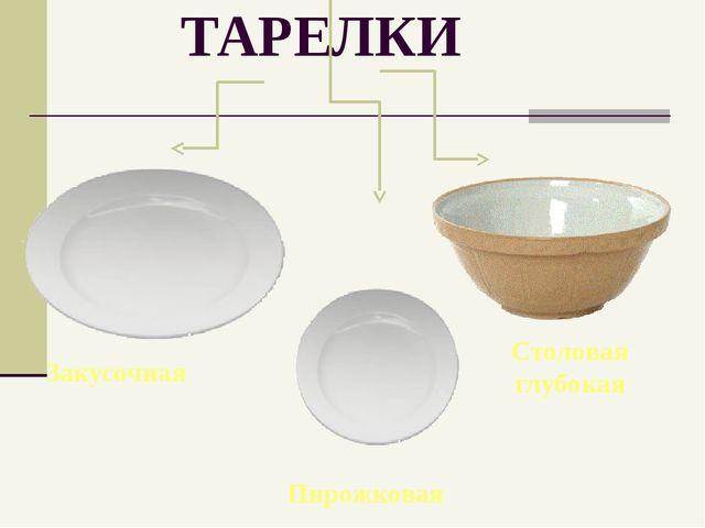 ТАРЕЛКИ Закусочная Пирожковая Столовая глубокая