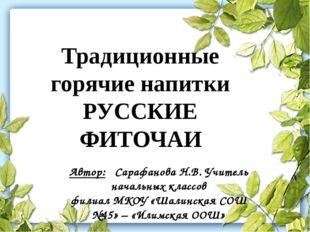 Автор: Сарафанова Н.В. Учитель начальных классов филиал МКОУ «Шалинская СОШ №