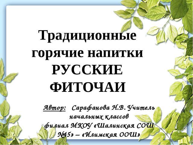 Автор: Сарафанова Н.В. Учитель начальных классов филиал МКОУ «Шалинская СОШ №...