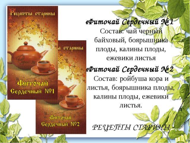 «Фиточай Сердечный № 1″ Состав: чай черный байховый, боярышника плоды, калины...