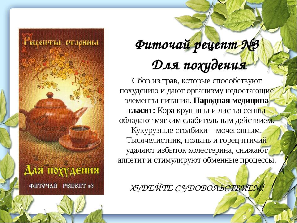 Фиточай рецепт №3 Для похудения Сбор из трав, которые способствуют похудению...
